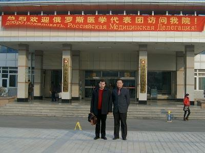 Surgeons of the Center in China